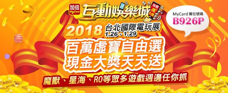 《互動娛樂城》前進2018 台北國際電玩展